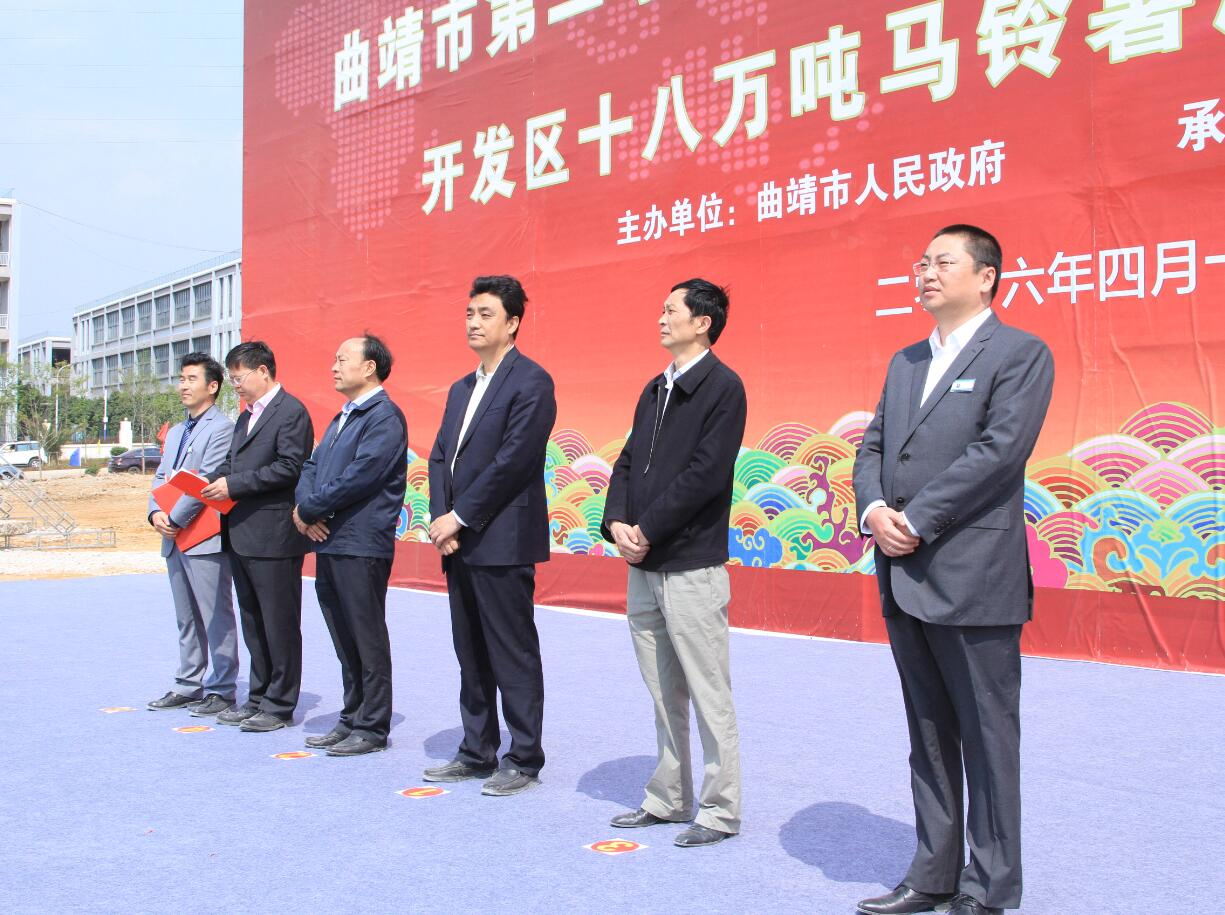 The 180,000-ton Potato Deep Processing Project was successfully launched in Qujing National Economic